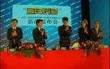 2011舒华—欧塔库按摩椅携手巨星陈道明新闻发布暨招商大会视频