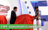陈道明出席舒华阿波罗5号公益健康跑首发式