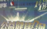 2012舒华阿波罗5号公益健康跑活动6月份中奖者抽奖现场