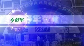 2013商丘旗舰店开业