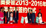 舒华成为中国奥委会供应商视频