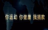 舒华公益跑视频